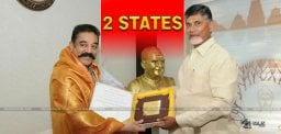kamal-hassan-invites-ap-cm-for-special-premiere