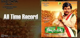 Kobbarimatta-teaser-record-in-youtube-details