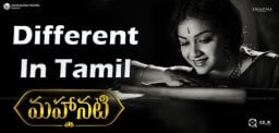 tamil-telugu-versions-of-mahanati-different-