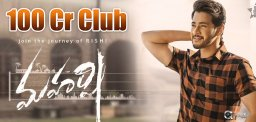 mahesh-s-maharshi-joins-100-crore-club