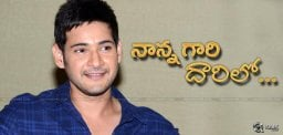 MaheshBabu-follows-superstar-krishna