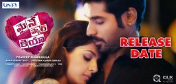 telugu-film-maine-pyar-kiya-releasing-on-jun-20