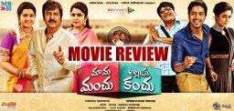 mama-manchu-alludu-kanchu-movie-review