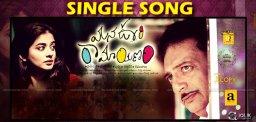 prakashraj-mana-oori-ramayanam-song-review