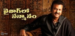 felicitation-for-mohan-babu-at-vishakapatnam