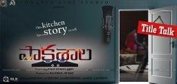 paakashaala-movie-latest-updates-and-details