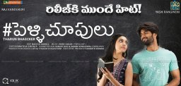 discussion-over-pelli-choopulu-hit-talk-details