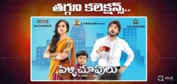 discussion-on-pelli-choopulu-movie-collections