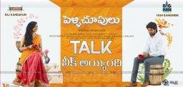 inside-talk-about-pellichoopulu-film