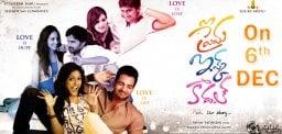 Prema-Ishq-Kaadhal-to-release-on-Dec-6th