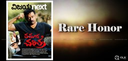 rgv-special-feature-published-in-vijaya-next