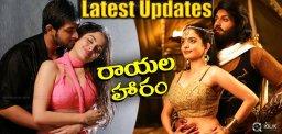 rayala-haram-movie-details-