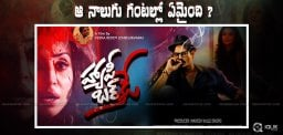 sanjjannnaa-excited-about-happy-birthday-movie
