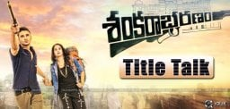 debate-on-nikhil-sankarabharanam-movie-title