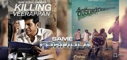 killing-veerappan-shankarabharanam-audio-release