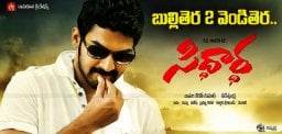 mogali-rekulu-fame-sagar-new-film-siddhartha