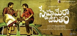 Siva-Balaji-Snehamera-Jeevitham-Arrives-On-Amazon-