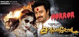 tamil-film-sowkarpettai-story-details