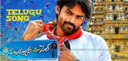 subramanyam-for-sale-audio-songs-details