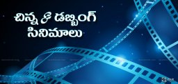 discussion-on-small-dubbing-films-mania