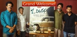 Trivikram Launches Title Poster Of Brahmaji Son's Debut Movie