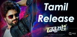 vijay-deverakonda-dwaraka-movie-in-tamil