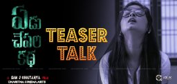 yedu-chepala-katha-movie-teaser-talk