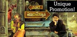 promoting-video-of-yevade-subramanyam