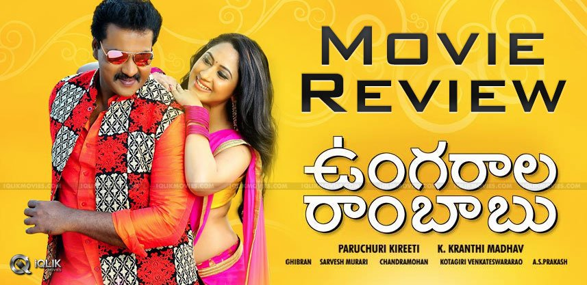Ungarala Rambabu Review & Ratings