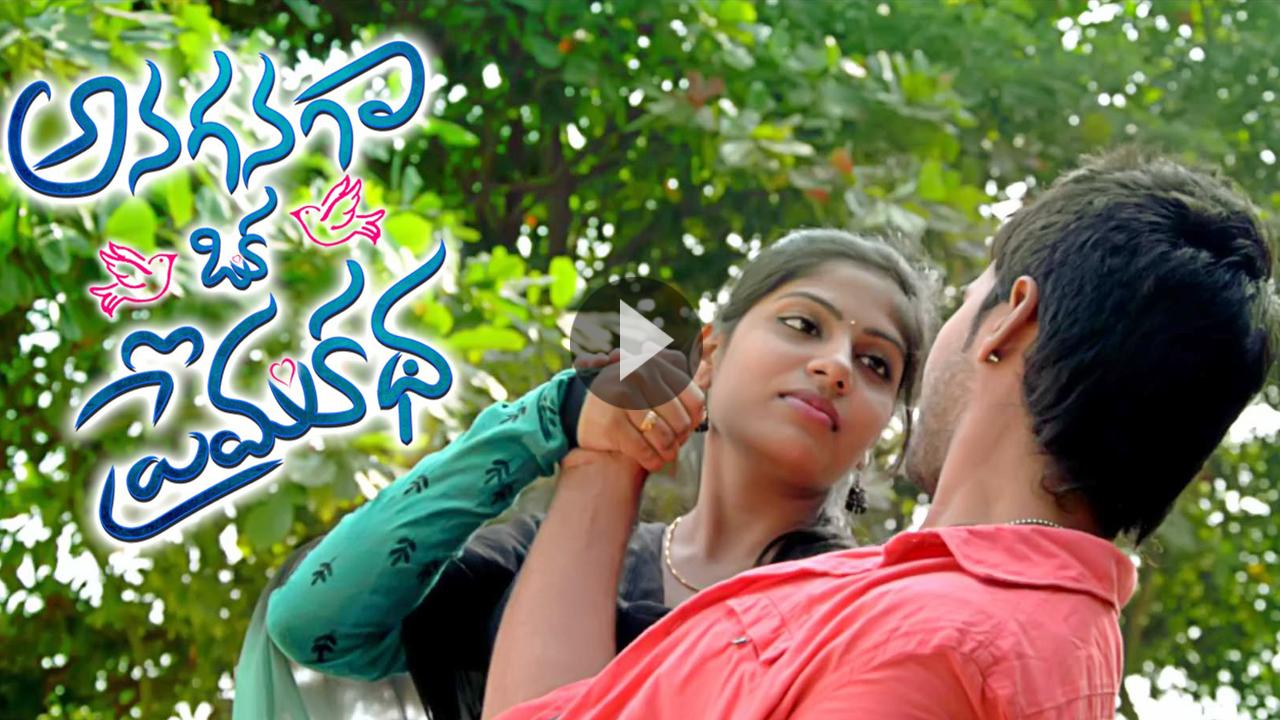 Anaganaga-Oka-Premakatha---Short-Film