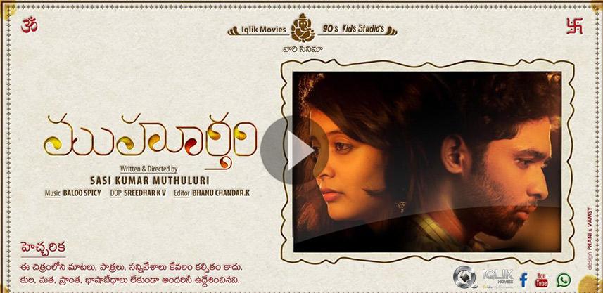 Muhurtham-|-Short-Film