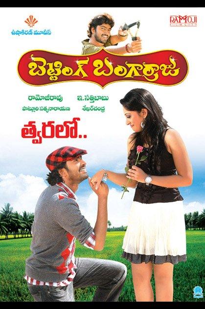 Betting bangaraju telugu full movie binary options scalping strategy forex