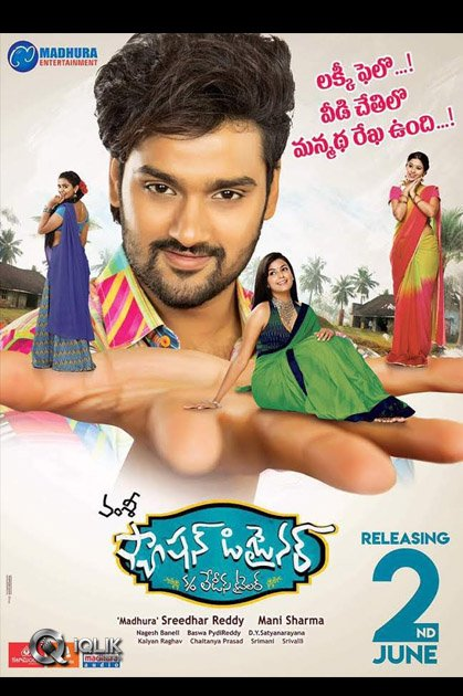 Fashion Designer Telugu Movie Review Vamsy Sumanth Ashwin Anisha Ambrose