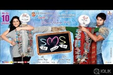SMS-Shiva-Manasulo-Sruthi
