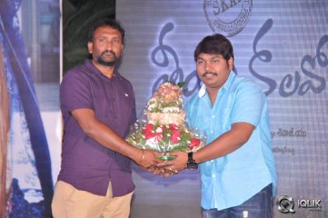 Teeyani-Kalavo-Movie-Audio-Launch