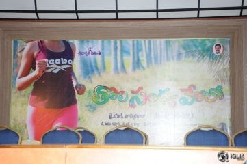 Tholi-Sandhya-Velalo-Movie-Trailer-Launch