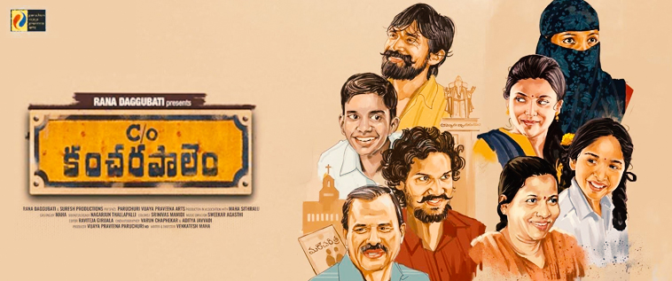 Care-of-Kancharapalem