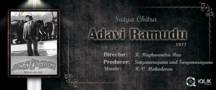 Adavi-Ramudu--1977-