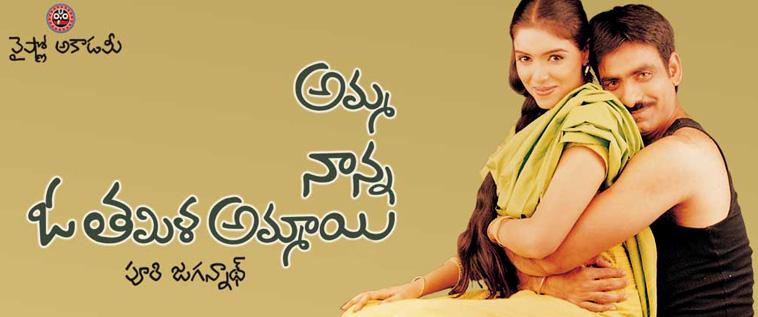 Amma-Nanna-O-Tamil-Ammayi