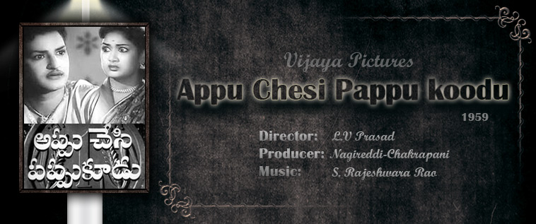 Appu-Chesi-Pappu-Koodu
