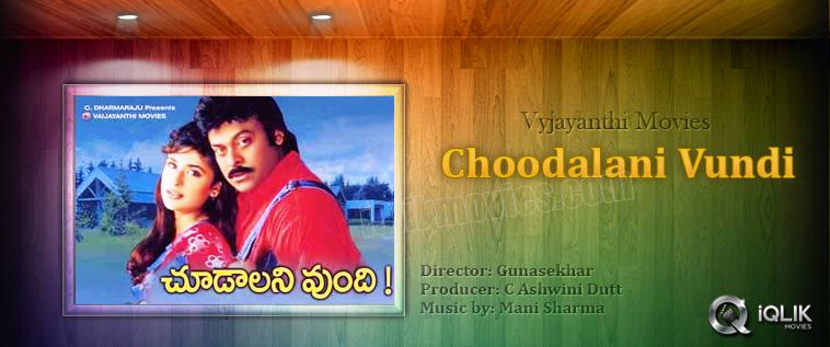 Choodalani-Vundi