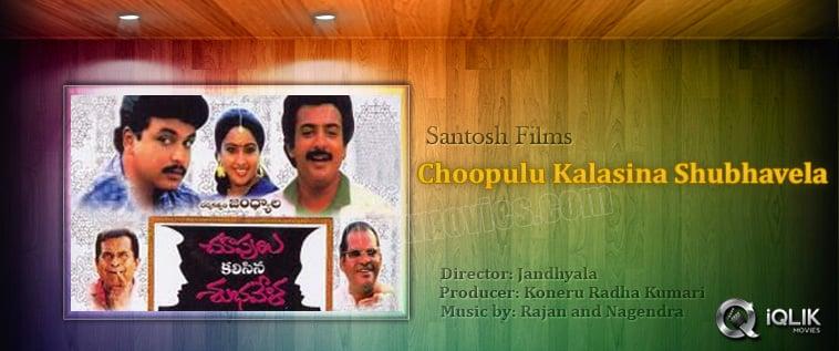 Choopulu-Kalasina-Subhavela