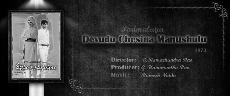 Devudu-Chesina-Manushulu-(1973)