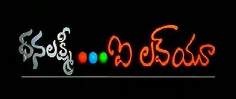 Dhana-Laxmi-I-Love-You