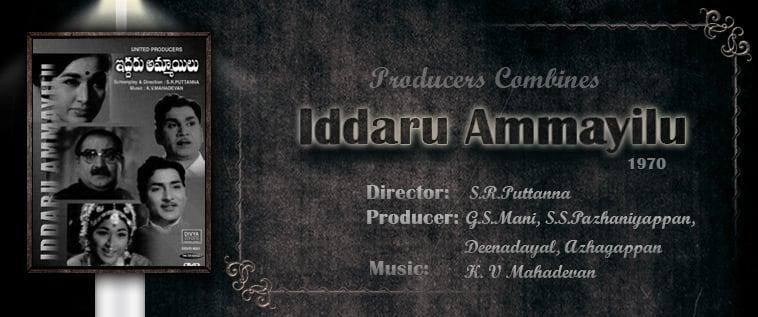 Iddaru-Ammayilu
