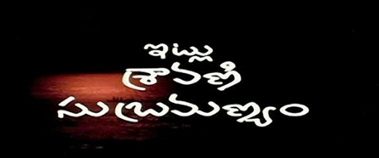 Itlu-Sravani-Subramanyam