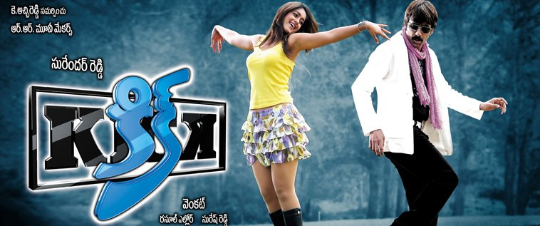 Kick Telugu Movie Review Ravi Teja Ileana Surender Reddy