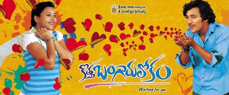 kotha bangaru lokam 2008 movie