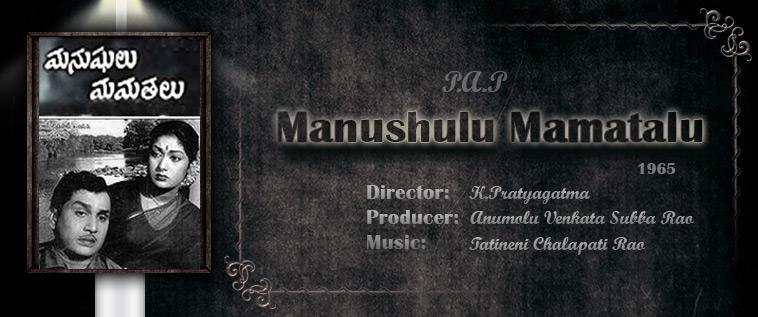 Manushulu-Mamathalu