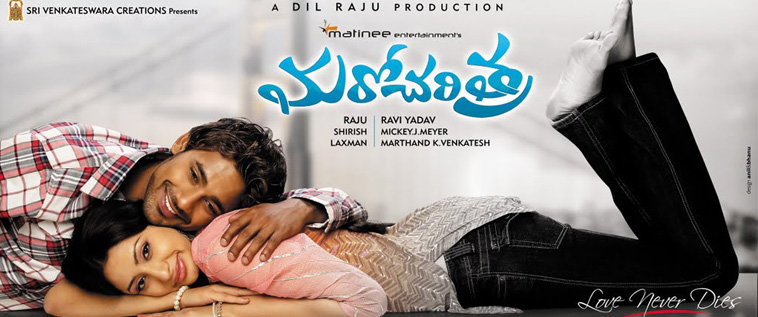 maro charitra telugu movie review varun sandesh anita ravi